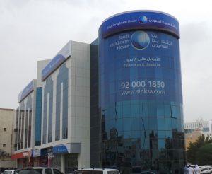 مبنى الشركة السعودية للتمويل